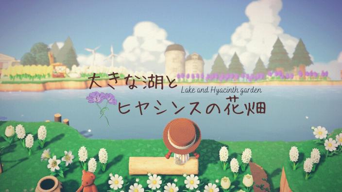 【あつ森】大きな湖とヒヤシンスの花畑