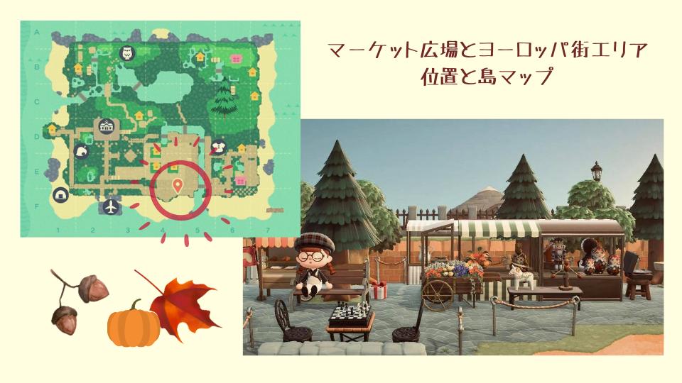 【あつ森】島マップ