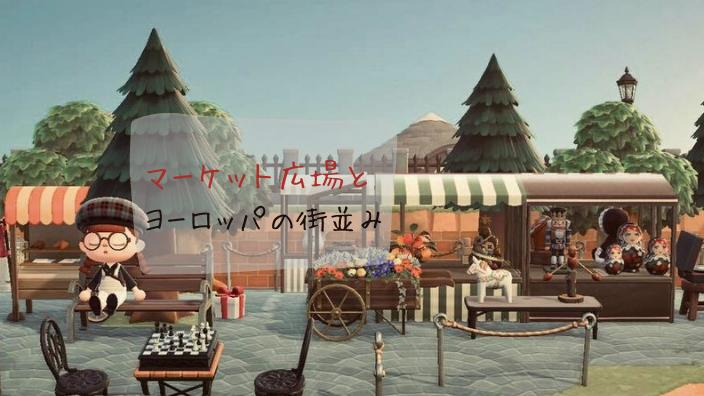 【あつ森】ヨーロッパの街並みの島クリエイト