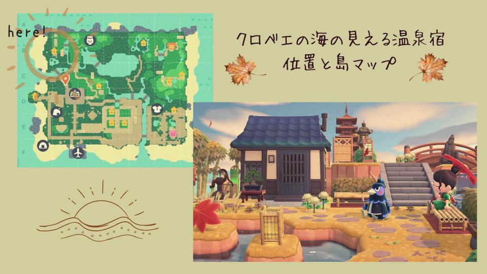 【あつ森】和風温泉エリアのおしゃれなレイアウト・作り方