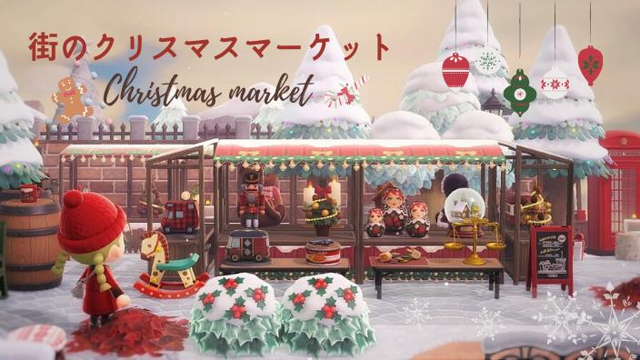 【あつ森】クリスマスマーケットのレイアウト・作り方