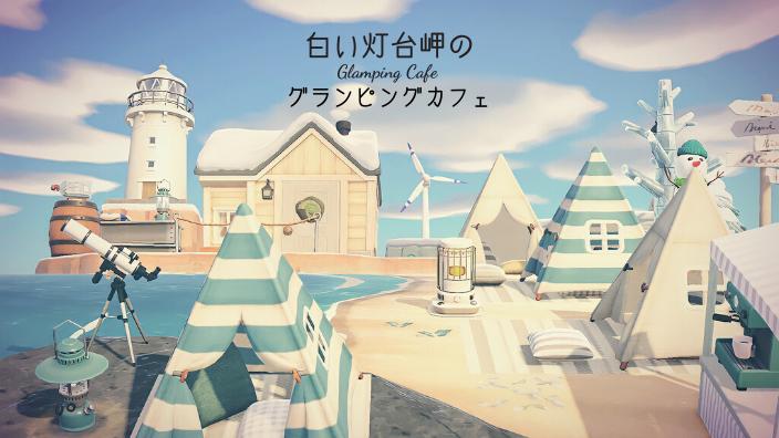 【あつ森】灯台岬と砂浜のレイアウト