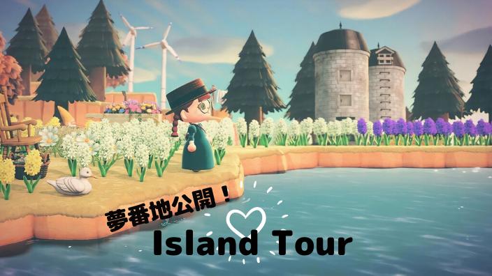 【あつ森】島紹介と夢番地公開