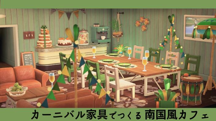 【あつ森】カーニバル家具でつくるおしゃれカフェのレイアウト