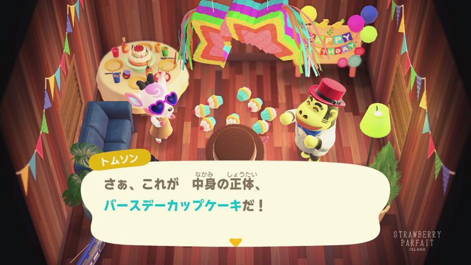 【あつ森】自分の誕生日イベントのピニャータ割りとカップケーキの個数