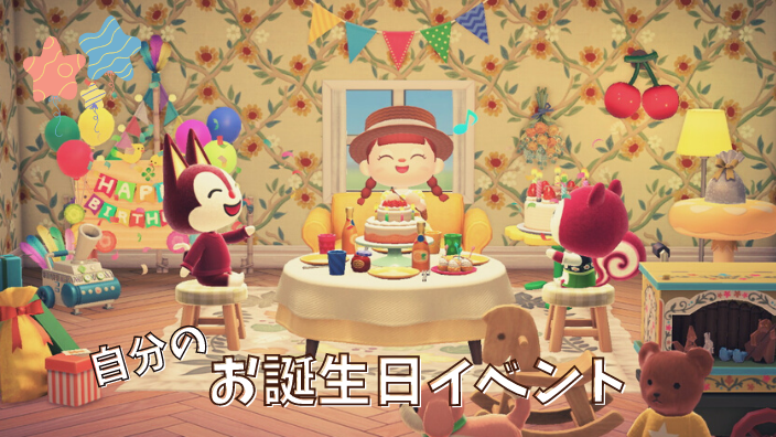 【あつ森】自分の誕生日イベント情報まとめ