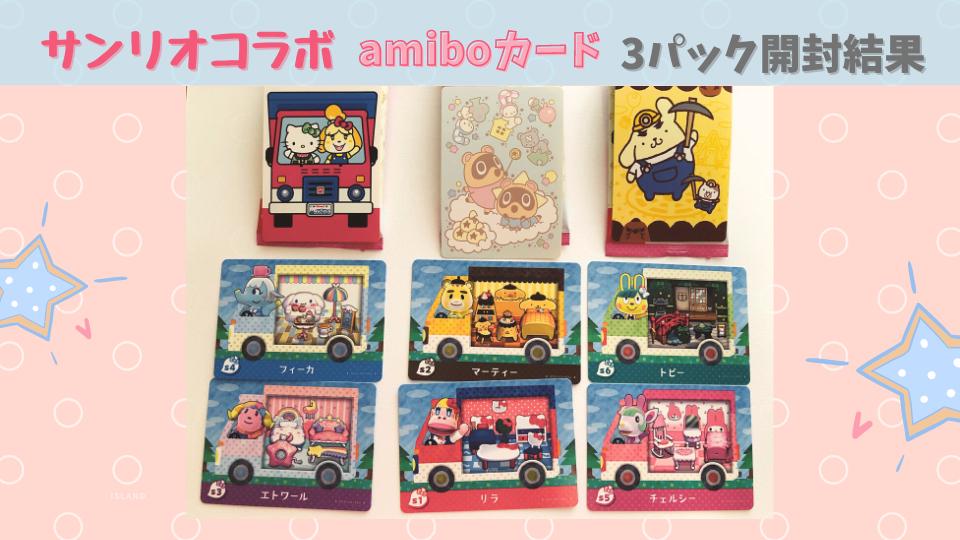 【あつ森】サンリオamiboカード入手・全種類