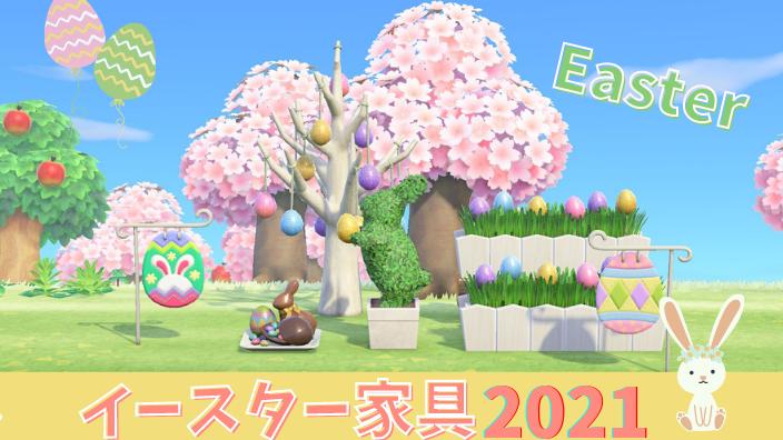 【あつ森】イースター家具2021一覧(タヌキ商店)