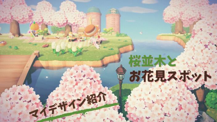 【あつ森】桜並木とお花見エリアのレイアウトとマイデザイン