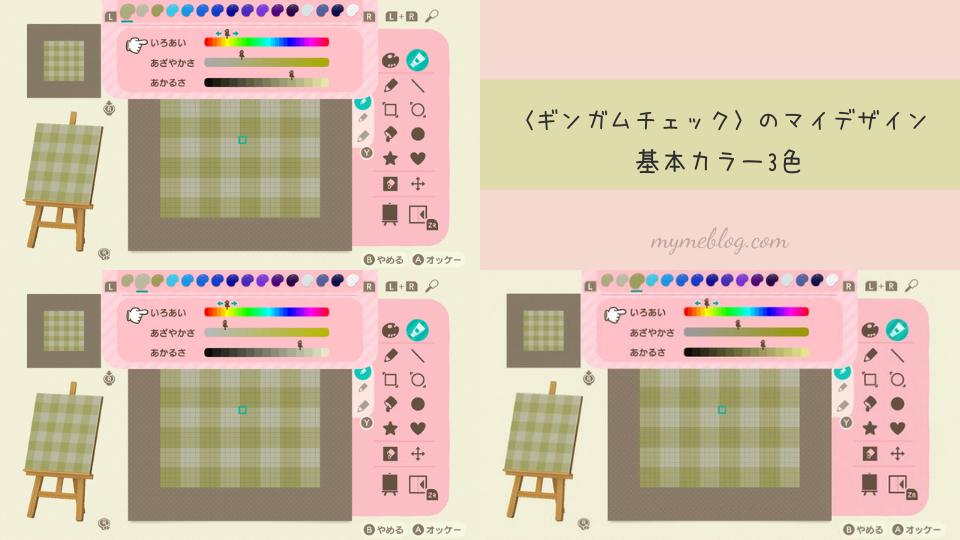 【あつ森】チェックのマイデザインの作り方