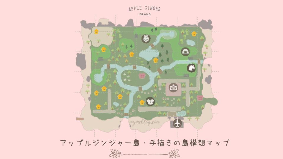 【あつ森/ACNH】島構想(island design)