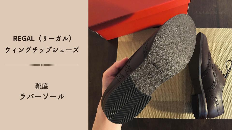 レディース革靴おすすめ【REGAL-リーガル】ウィングチップシューズ