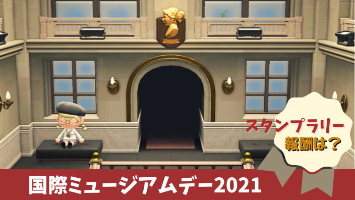 【あつ森】国際ミュージアムデー2021・スタンプラリー報酬