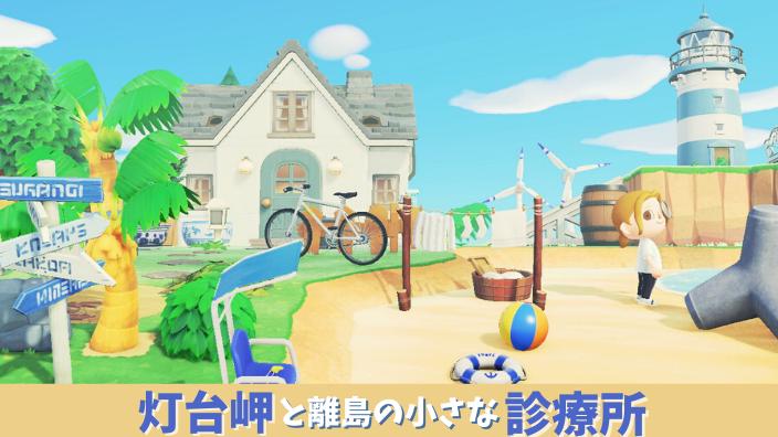 【あつ森】岬のおしゃれな活用方法・島クリエイター岬・灯台