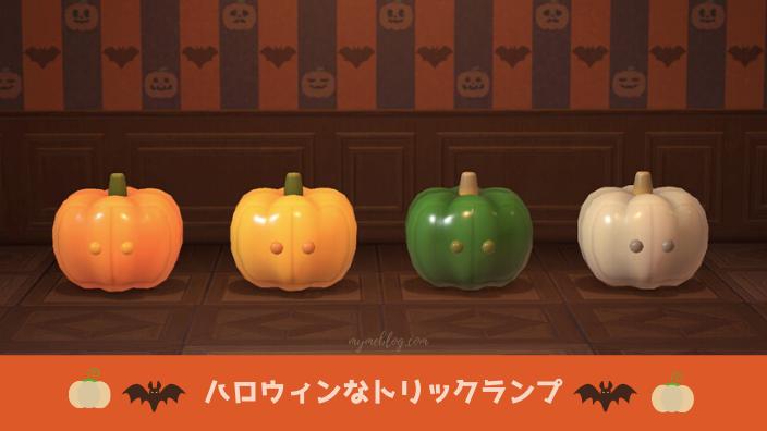 ハロウィンなトリックランプ(あつ森ハロウィン2021新家具)