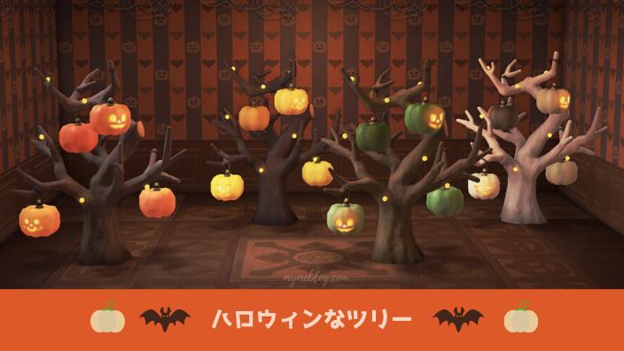 ハロウィンなツリー(あつ森ハロウィン2021新家具)