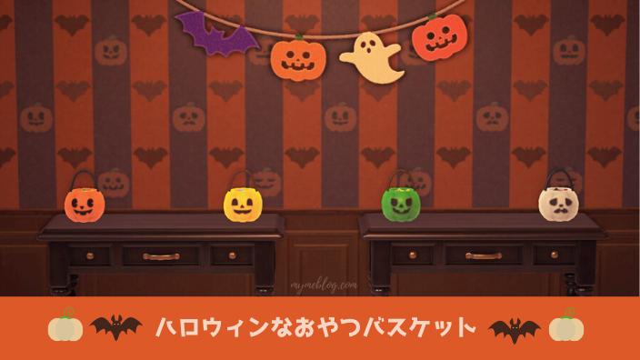ハロウィンなおやつバスケット(あつ森ハロウィン2021新家具)