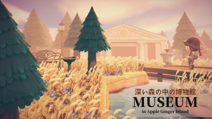 【あつ森】博物館周りのおしゃれなレイアウト
