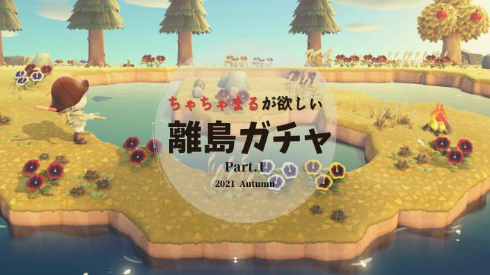 【あつ森】離島ガチャ(ちゃちゃまる狙い)