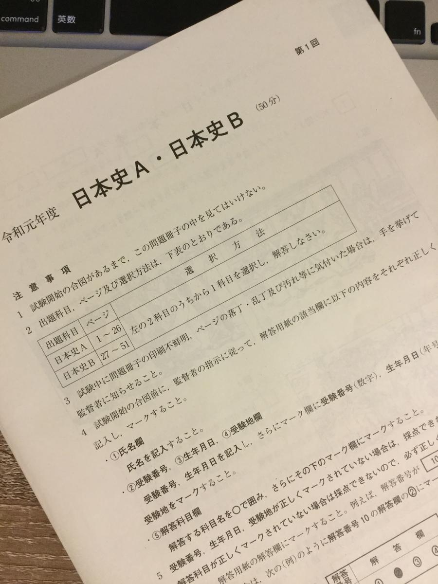 f:id:hotaru1975:20200522191742j:plain