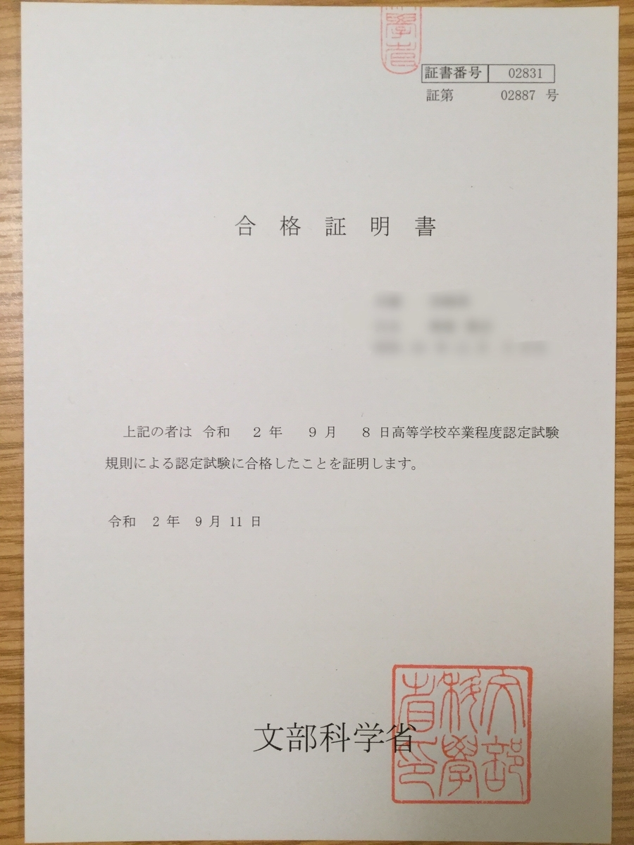 f:id:hotaru1975:20200920030745j:plain