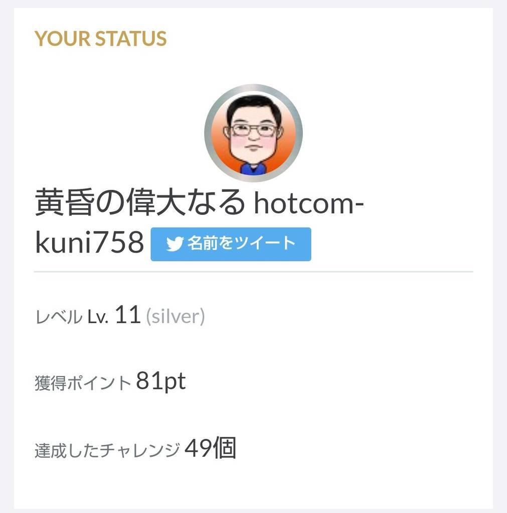 f:id:hotcom-kuni758:20180924074537j:plain