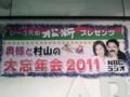 20111220194000