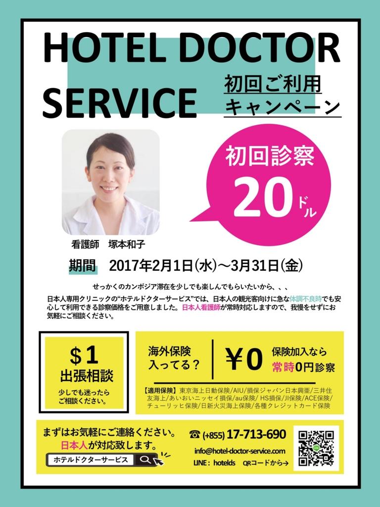 f:id:hoteldoctorservice:20170307140424j:plain