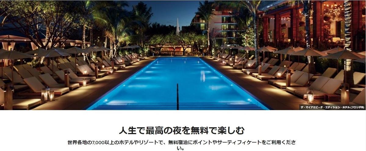 f:id:hotelmiler:20201118054711j:plain