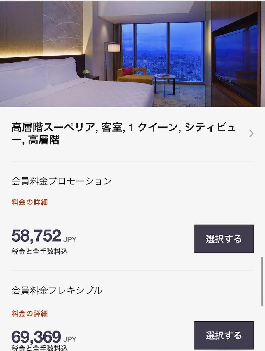 f:id:hotelmiler:20201217005225j:plain