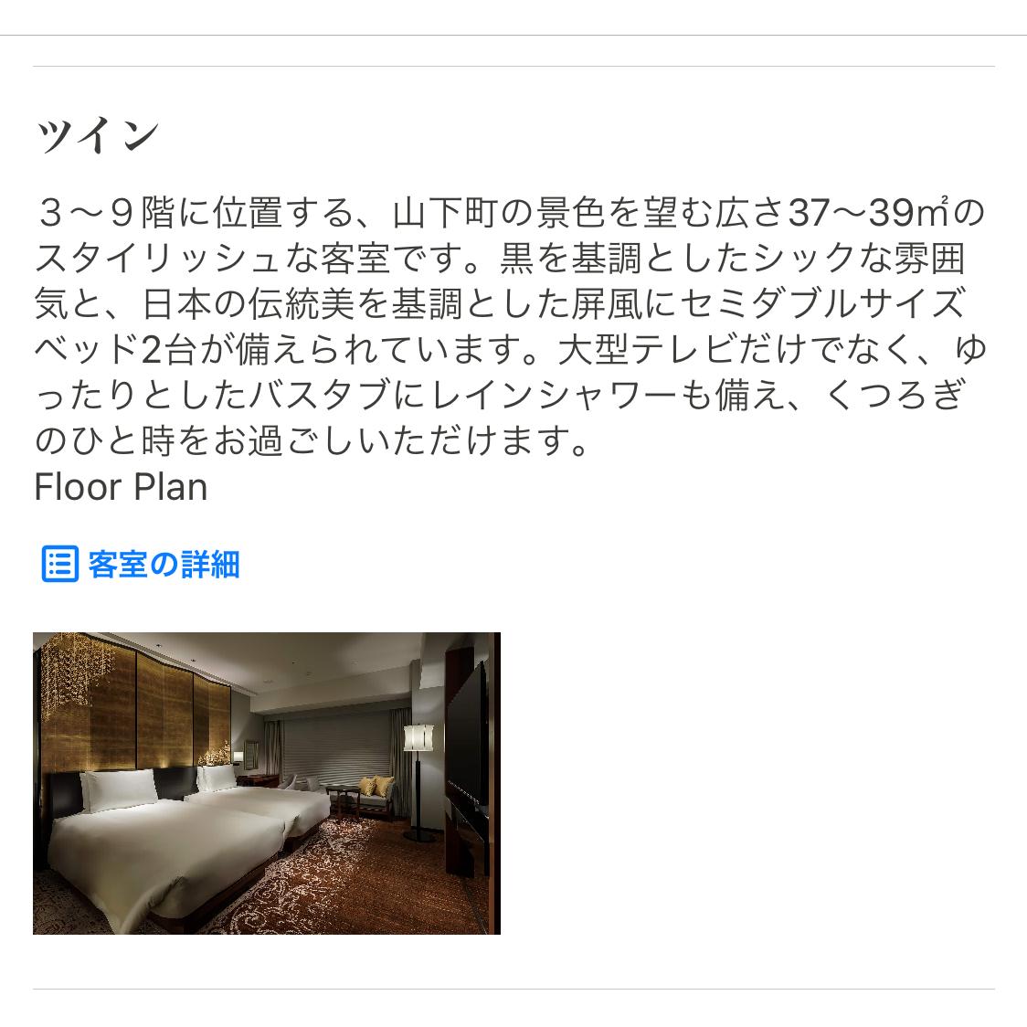 f:id:hotelmiler:20210202225922p:plain