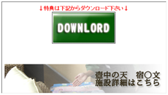 f:id:hoteresweb_challenger02:20110607135354p:image
