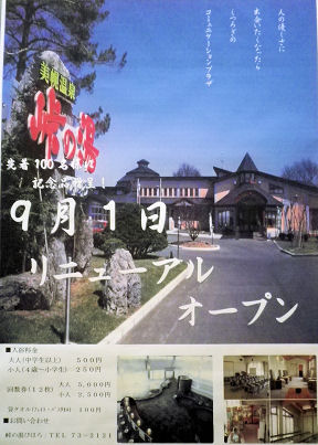 0901_峠の湯リニューアル.jpg