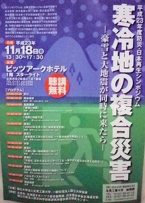 1105_寒冷地の複合災害.jpg
