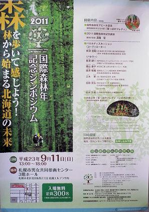 0811_森林年シンポ.jpg