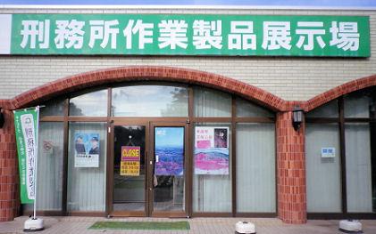 0703_刑務所製品展示場.jpg
