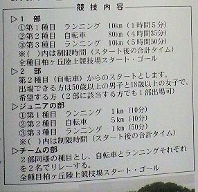 0820_デュアスロン大会その3.jpg