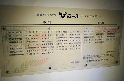 0819_メモリアルボード.jpg