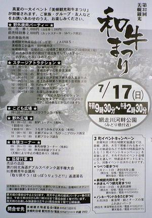0717_美幌和牛まつり詳細.jpg