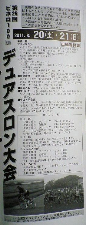 0820_デュアスロン大会.jpg