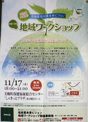 1022_美幌地域ワークショップ.jpg