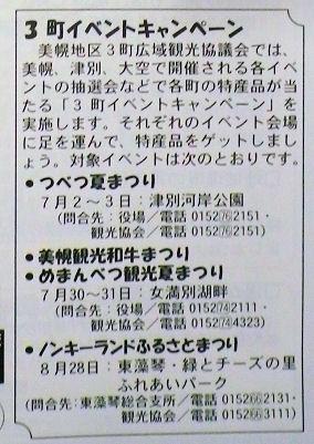 0717_美幌和牛まつり詳細その4.jpg