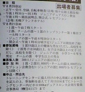 0820_デュアスロン大会その2.jpg