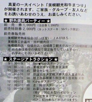 0717_美幌和牛まつり詳細その2.jpg