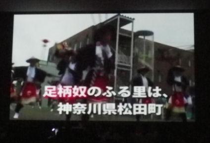 0819_昔の映像.jpg