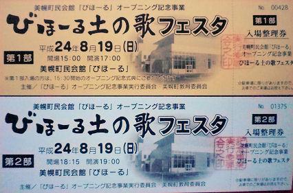 0715_びほーるチケット.jpg