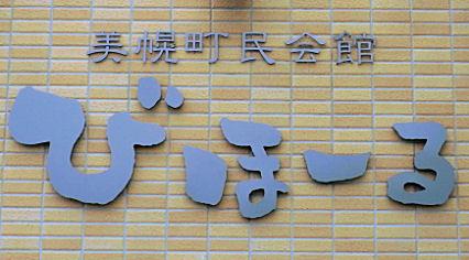 0819_びほーるロゴ.jpg