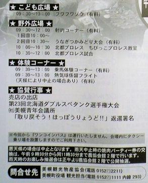0717_美幌和牛まつり詳細その3.jpg