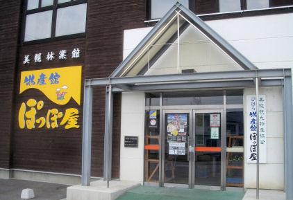 P15ぽっぽ屋.JPG