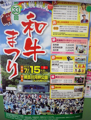 0521_びほろ和牛まつり.jpg